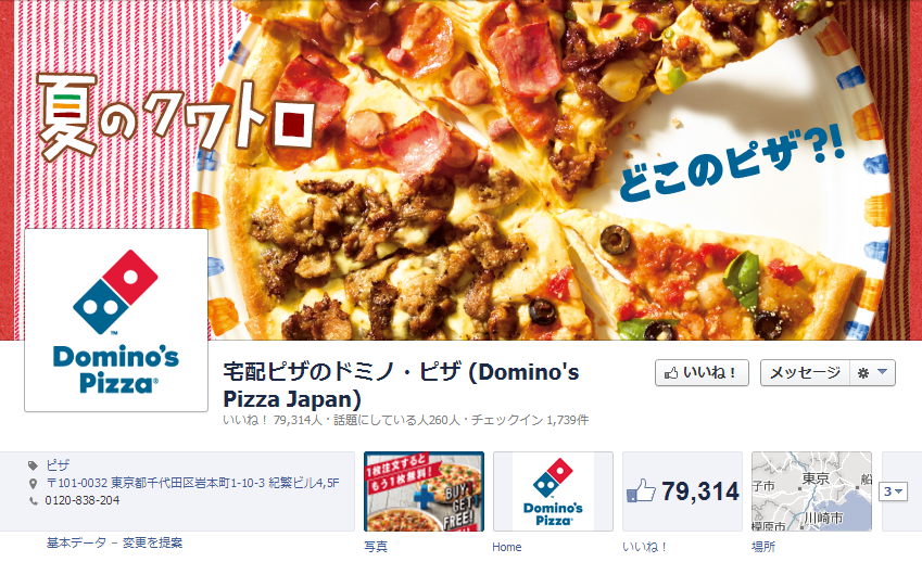 DominosJapan