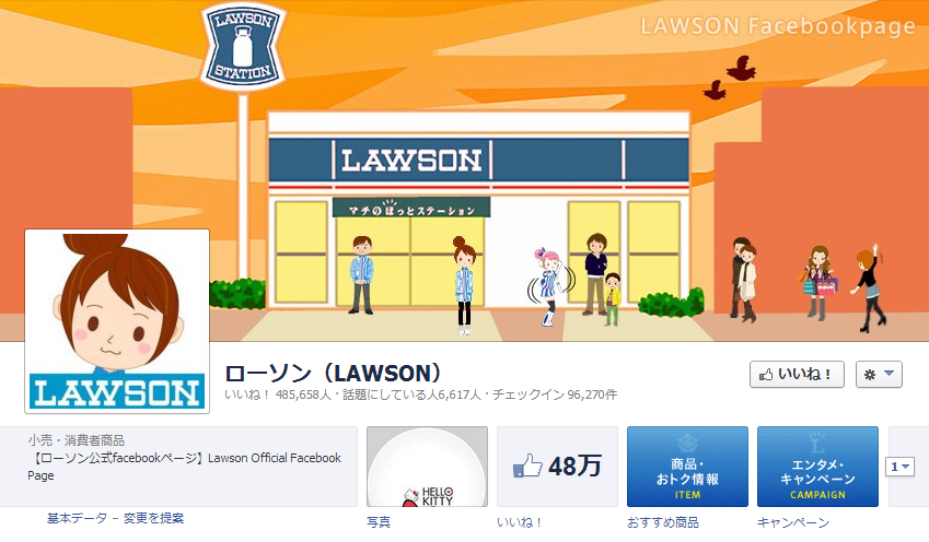 lawson.fanpage