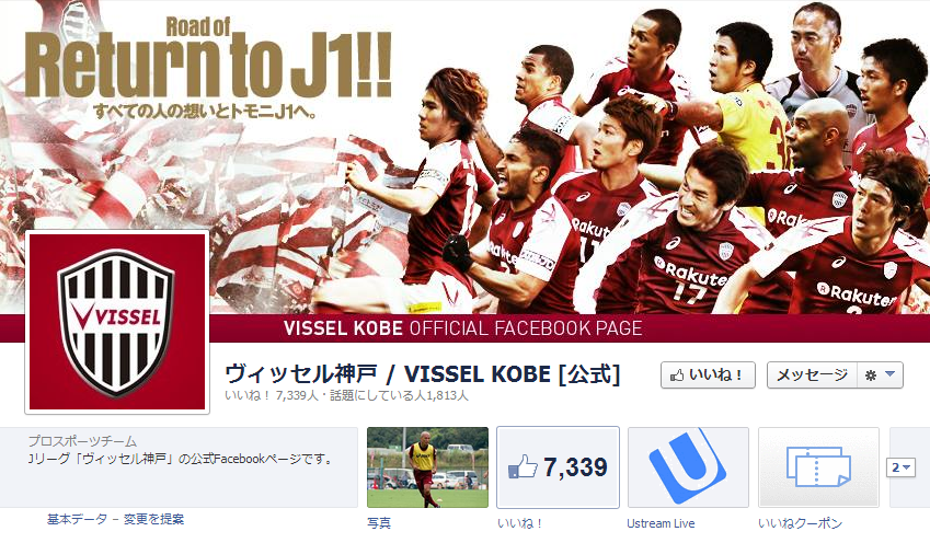 visselkobe.official