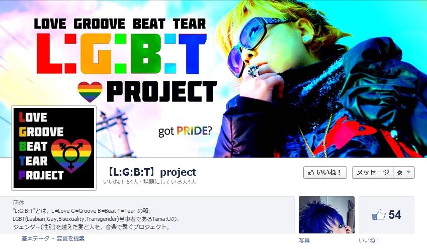 LGBTprojectJP