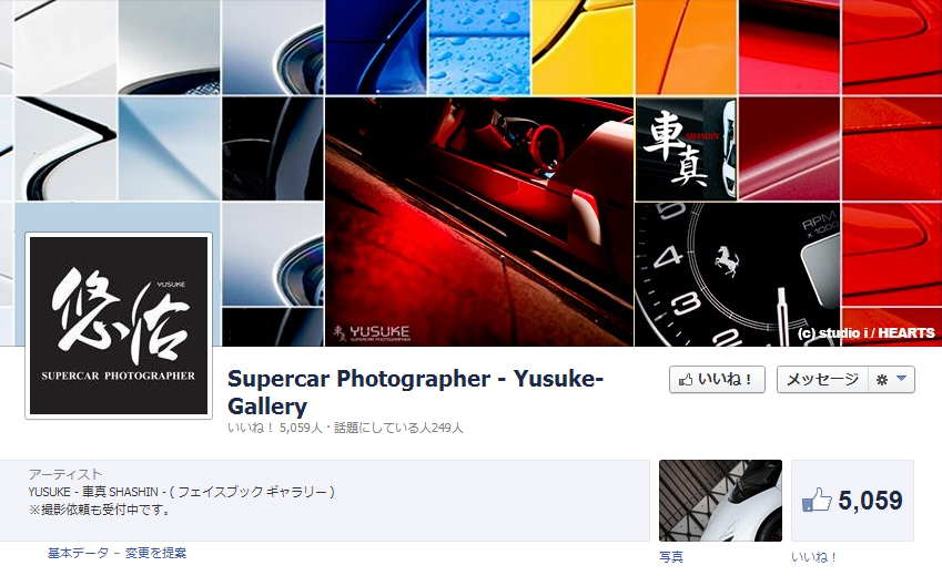 supercarphotographer