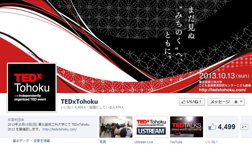 TEDxTohoku