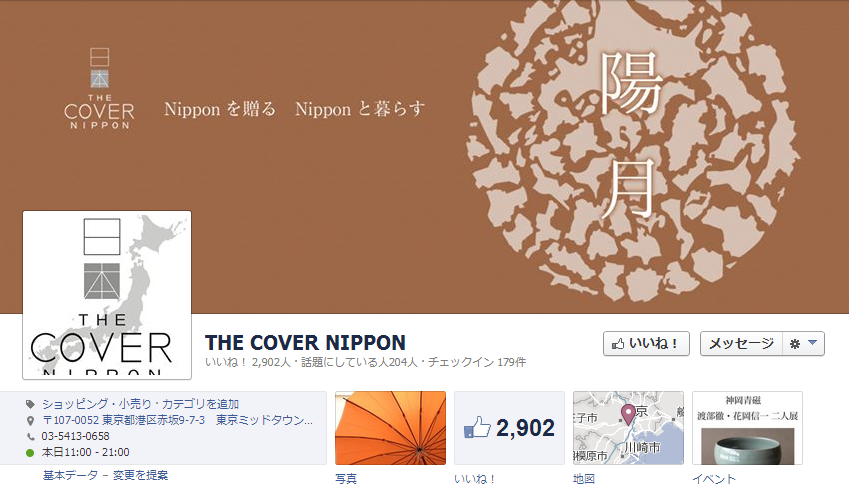 THECOVERNIPPON