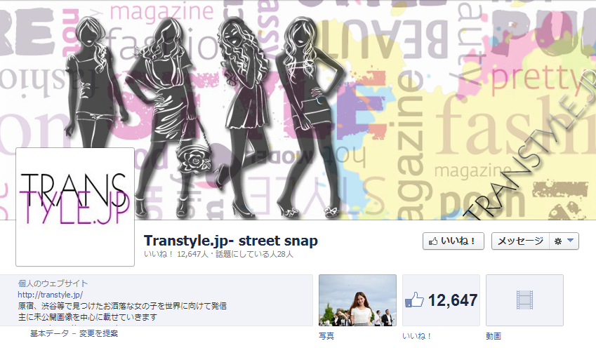 transtyle.jp
