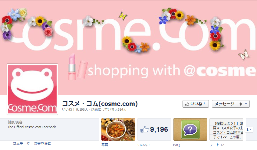 cosmecom